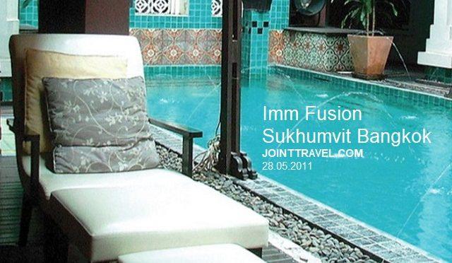 รีวิวโรงแรม: Imm Fusion Sukhumvit Bangkok