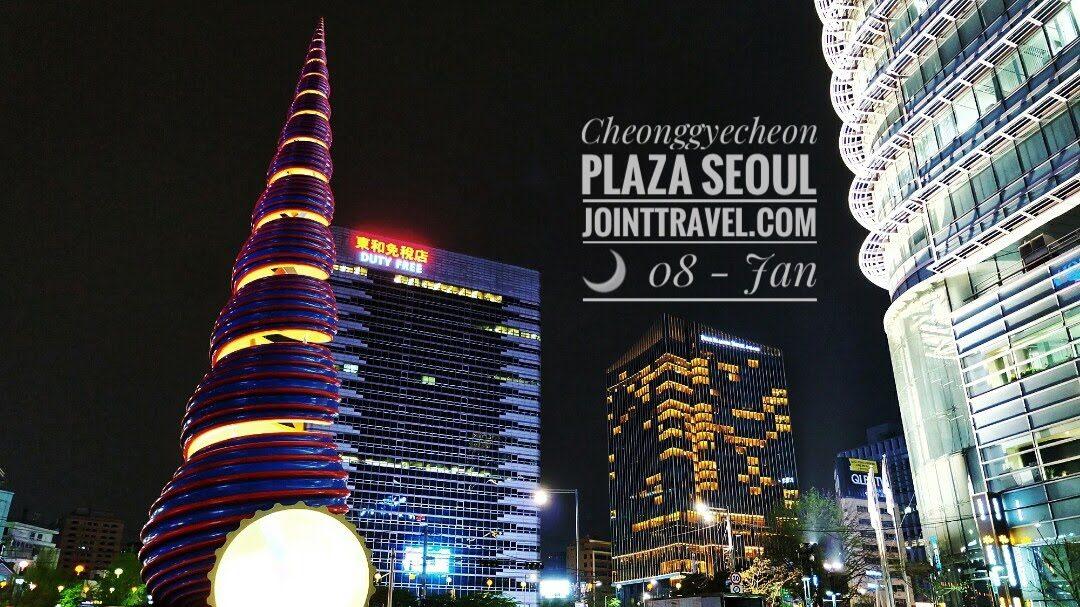 Cheonggye Plaza, 청계광장)