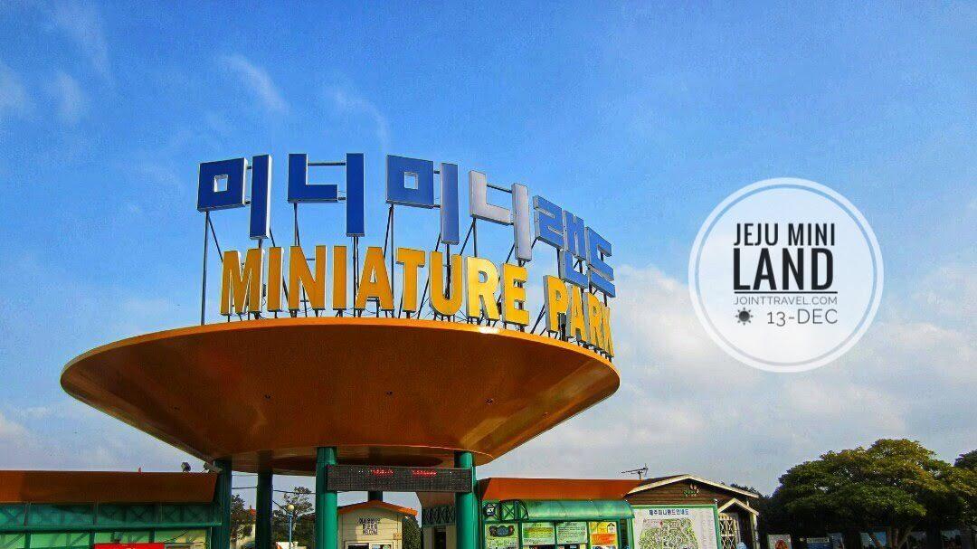 เชจ มน แลนด Jeju Mini Land เทยวดวยตวเอง