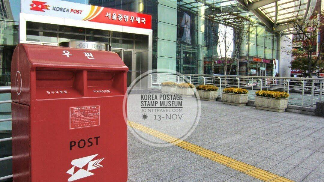 Korea Postage Stamp Museum