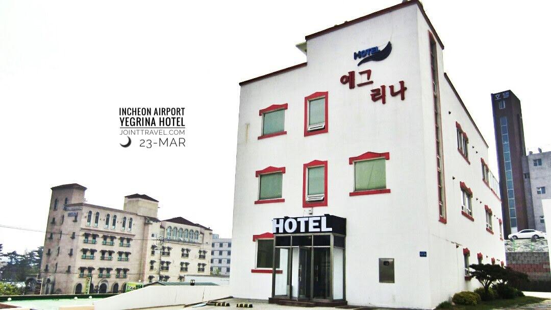 Incheon Airport Yegrina Hotel (인천공항 예그리나 호텔)