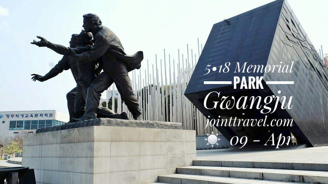 5•18 Memorial Park (5•18 기념공원)