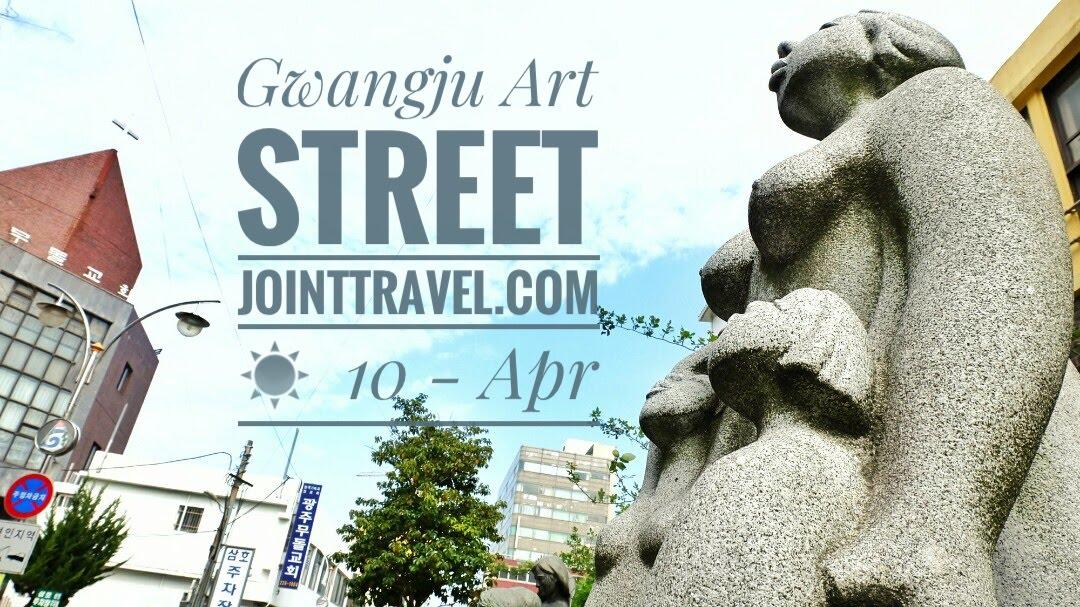 Gwangju Art Street (광주 예술의 거리)