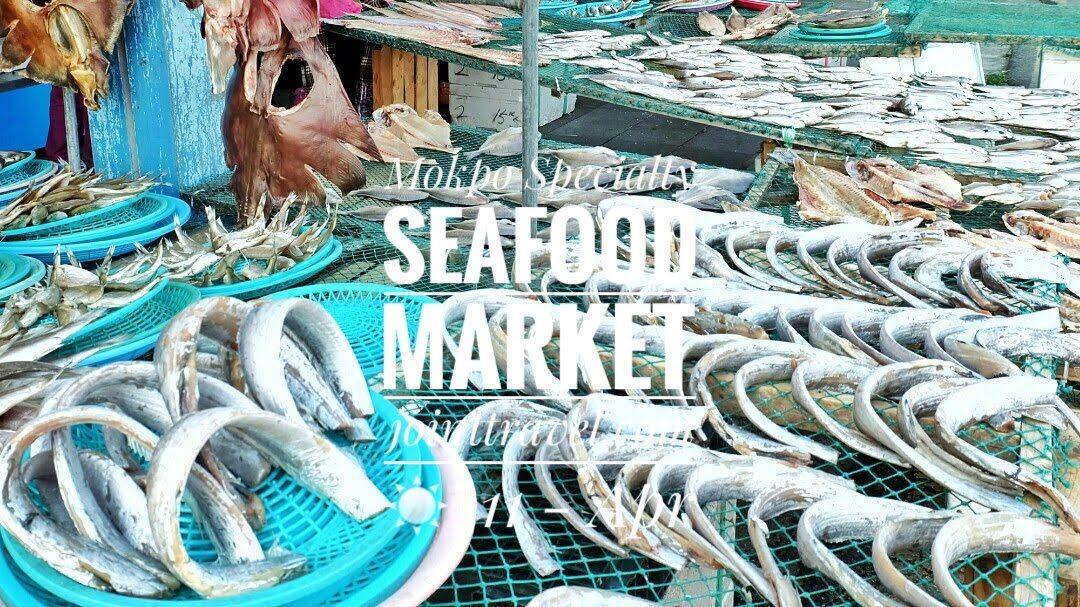 Mokpo Specialty Seafood Market (목포 종합수산시장)