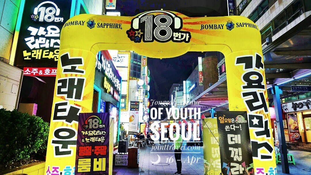 Jonggak Avenue of Youth