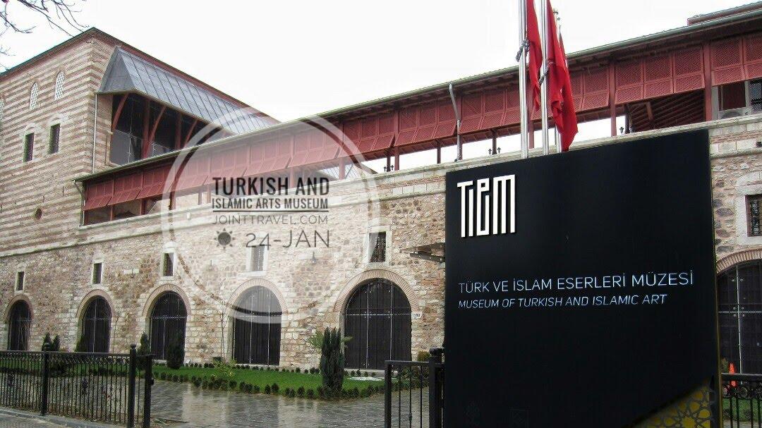 พิพิธภัณฑ์ศิลปะอิสลามและตุรกี (Turkish and Islamic Arts