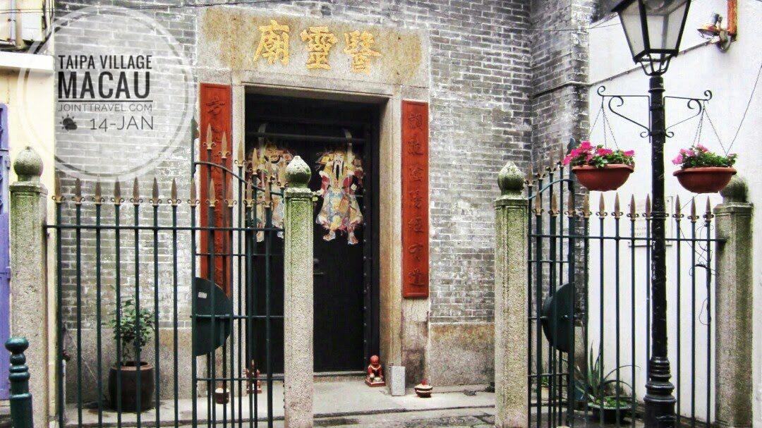 I Leng Temple (醫靈廟) เป็นที่รู้จักในอีกชื่อว่า วัดกาซินทง (Ka Sin Tong, 嘉善堂)