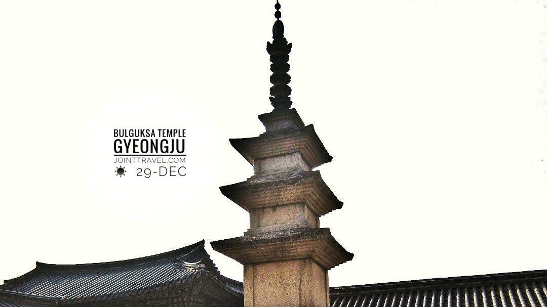 ซ็อกกาทับ (Seokgatap, 석가탑)