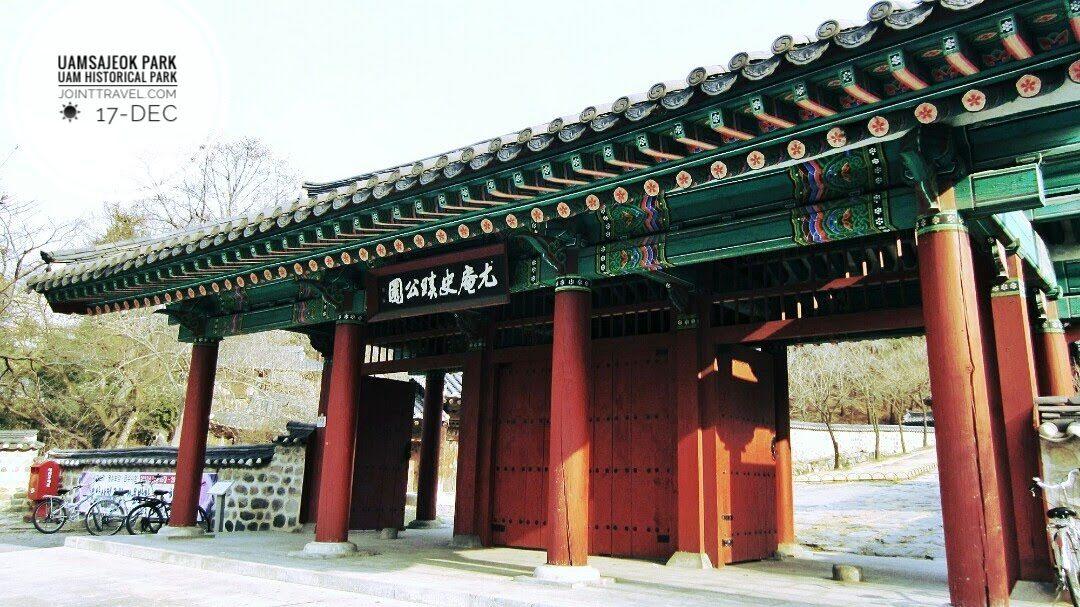 UAM Historical Park (우암사적공원)