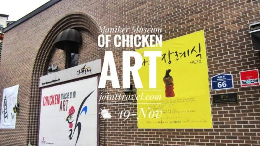 Maniker Museum of Chicken Art