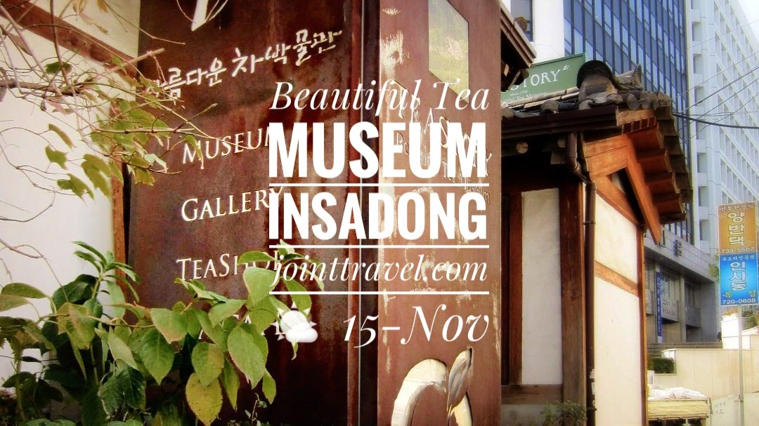 Beautiful Tea Museum (아름다운 차)