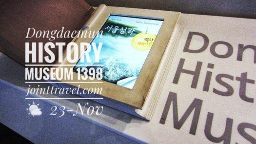 Dongdaemun History Museum, 동대문역사관