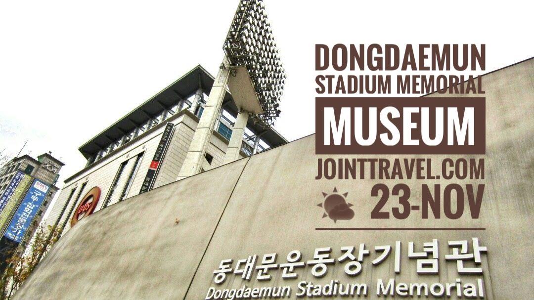 Dongdaemun Stadium Memorial Museum, 동대문 운동장 기념관