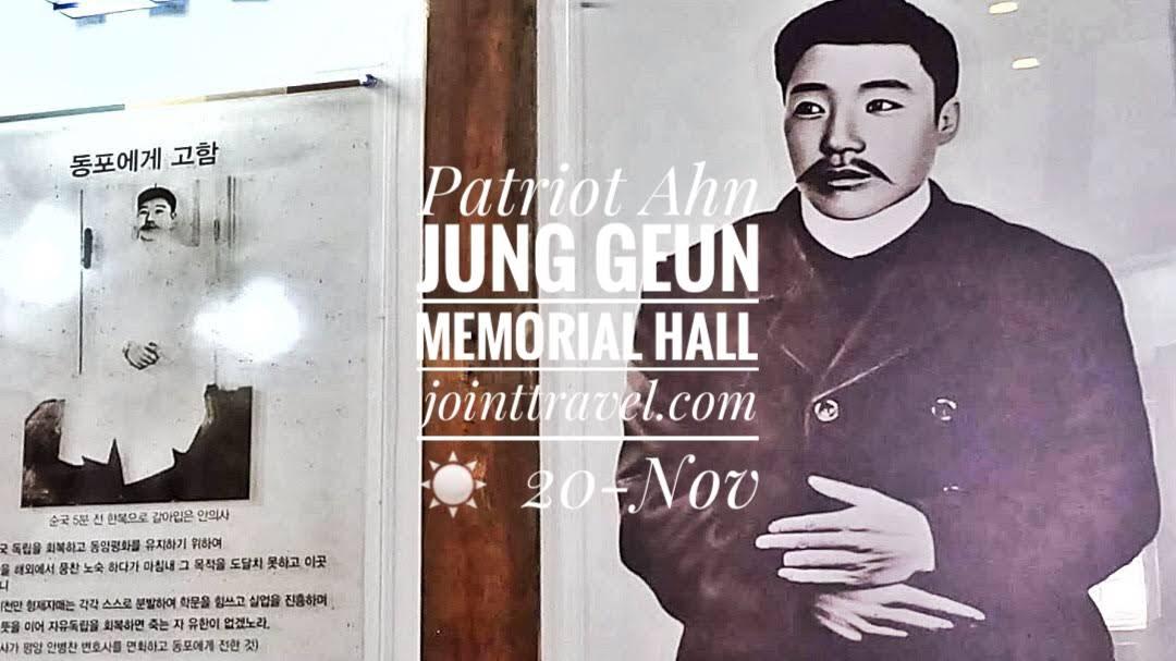Patriot Ahn Jung Geun Memorial Hall