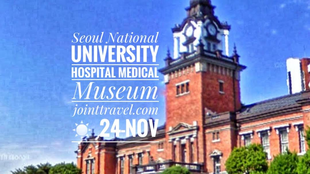 Seoul National University Hospital Medical Museum (서울대병원의학박물관)