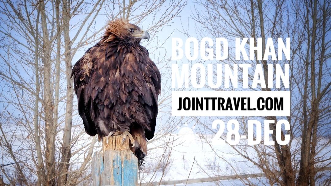 Bogd Khan Mountain