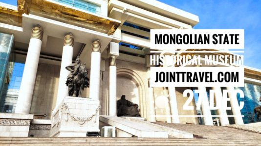 Mongolian State Historical Museum