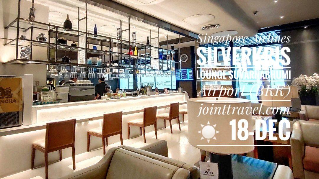 Review Singapore Airlines SilverKris Lounge - Suvarnabhumi Airport (BKK))