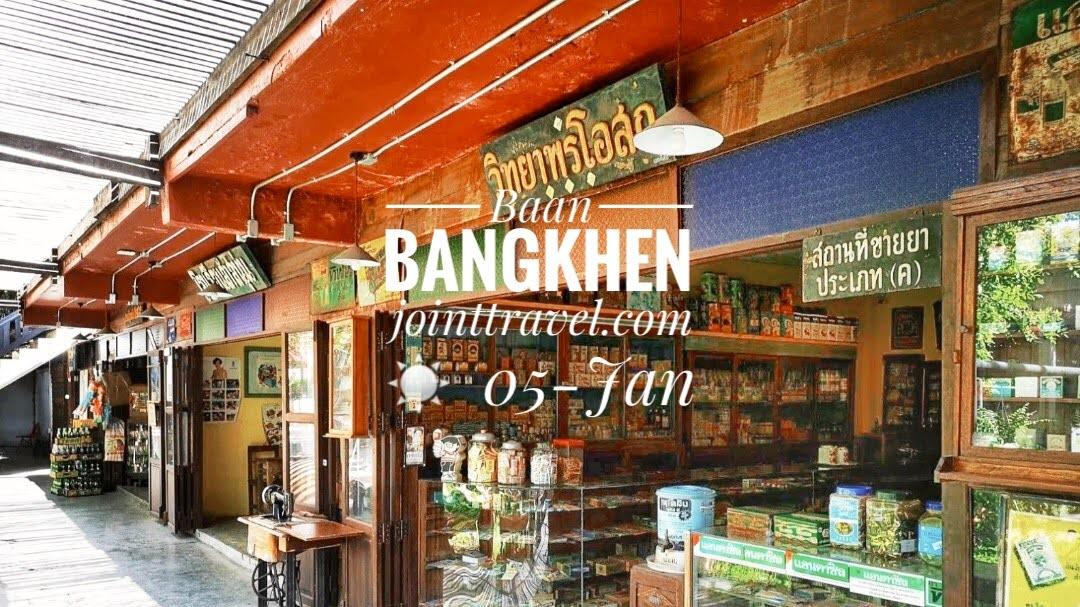 Baan Bangkhen