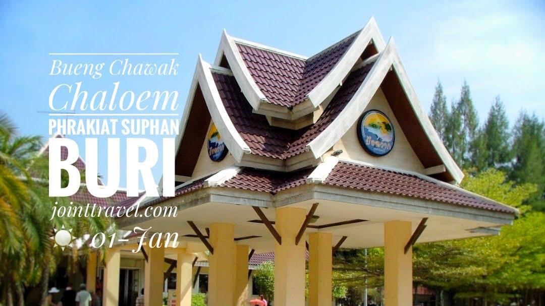 Bueng Chawak Chaloem Phrakiat