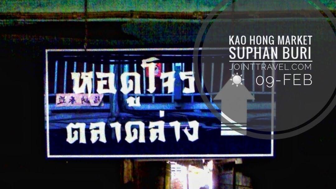 Kao Hong Market