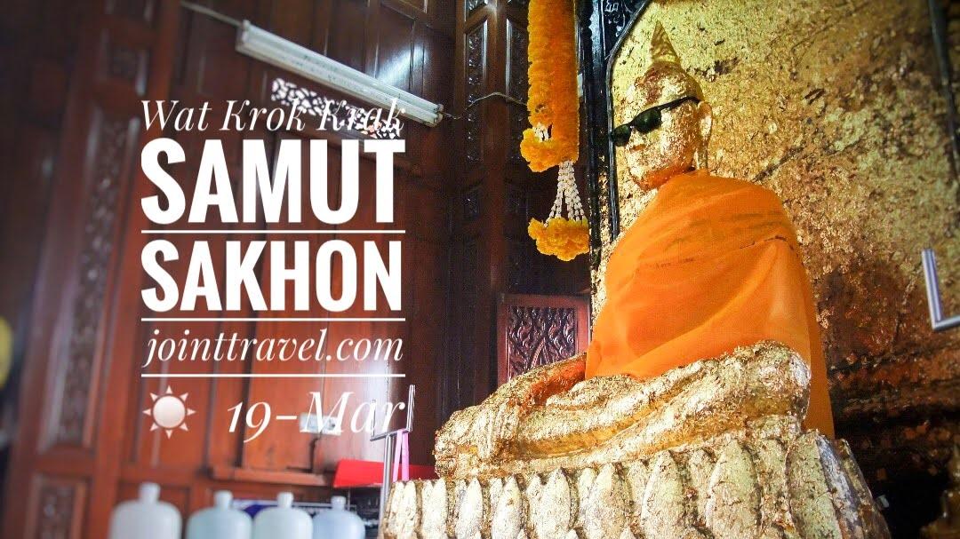 Wat Krok Krak