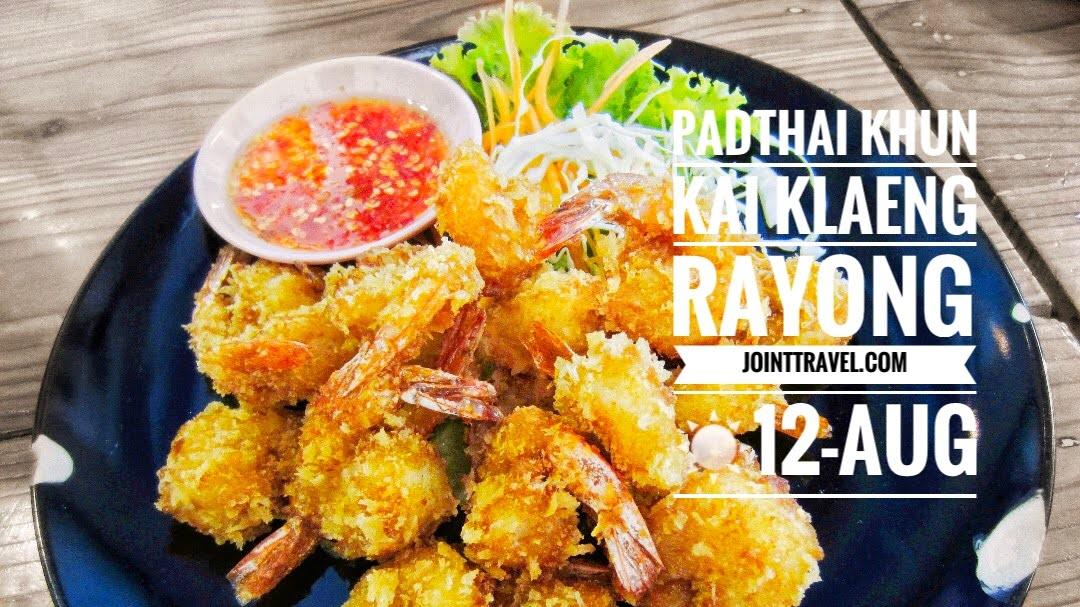 Khun Krai Rim Khao