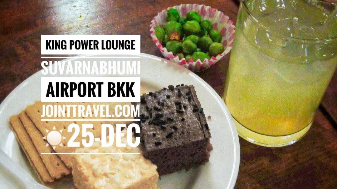 King Power Lounge
