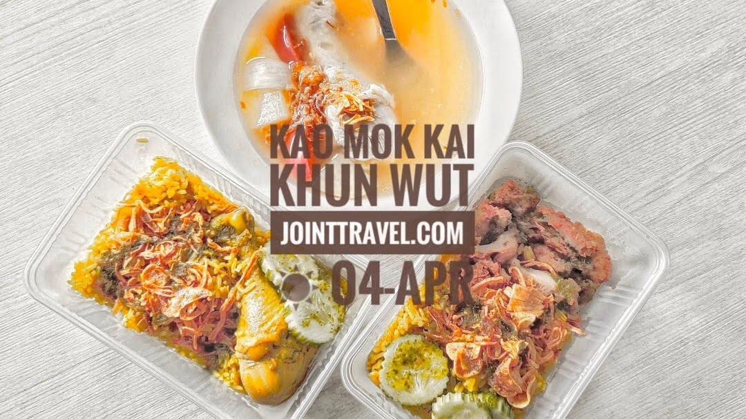 Kao Mok Kai Khun Wut