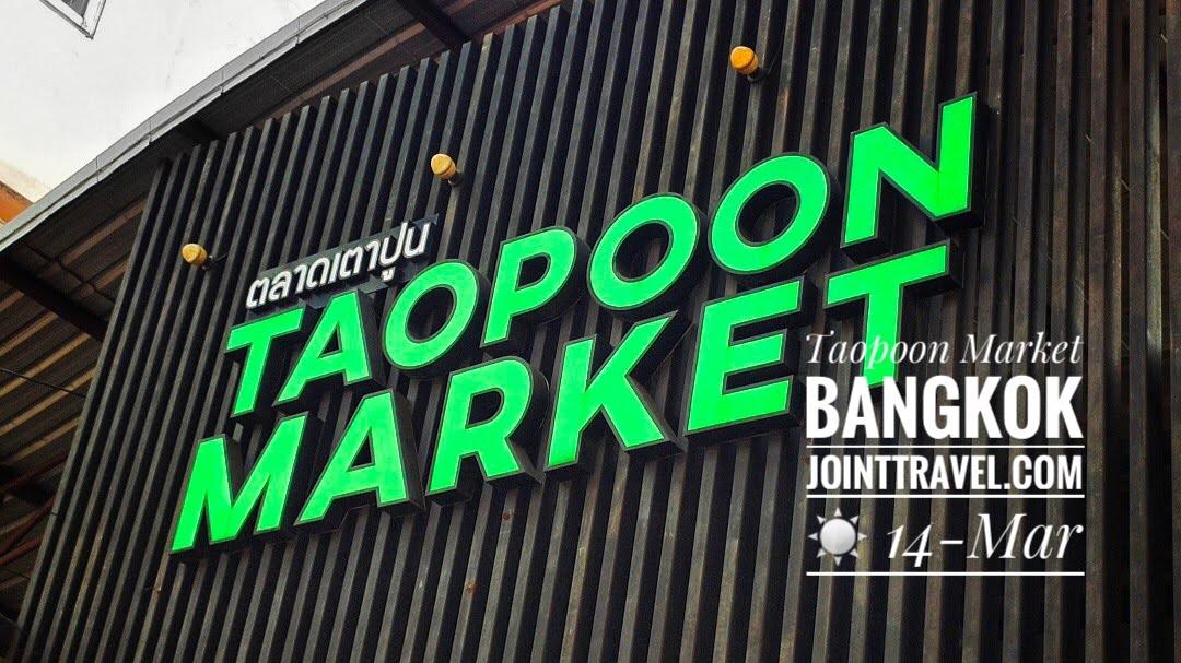 Taopoon Market